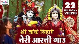Krishna Aarti | Sri Banke Bihari Teri Aarti Gaun
