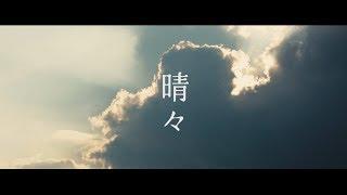コブクロ 20th Anniversary Song「晴々」