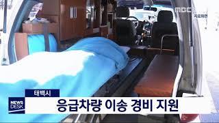 태백, 응급차량 이송 경비 지원