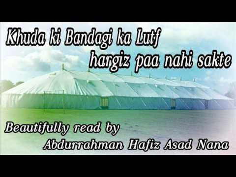 Khuda ki Bandagi ka Lutf hargiz paa nahi sakte Read by an 8...