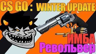 CS GO: Winter Update  - ИМБА РЕВОЛЬВЕР