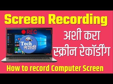 Best Free Screen Recording Software for PC / Computer | Tech Marathi | Prashant Karhade