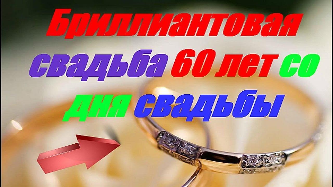 Поздравления от внуков с бриллиантовой с 138