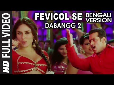 Fevicol Se Bengali Version   Dabangg 2   Kareena Kapoor & Salman Khan video