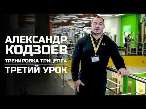 Тренировка трицепса (Урок 3). Александр Кодзоев (eng subtitles).