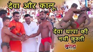 Deva Thapa vs kala kharela dangal part 1 देवा थापा vs कालू (खरेला दंगल 2019)