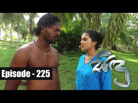 Sidu - Episode 225 16th June 2017