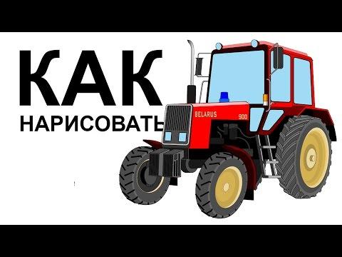 Видео как нарисовать трактор карандашом поэтапно