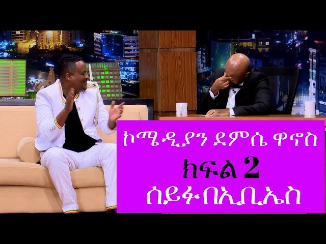Seifu on EBS: Entertaining Interview With Comedian Demissie Wanos P2