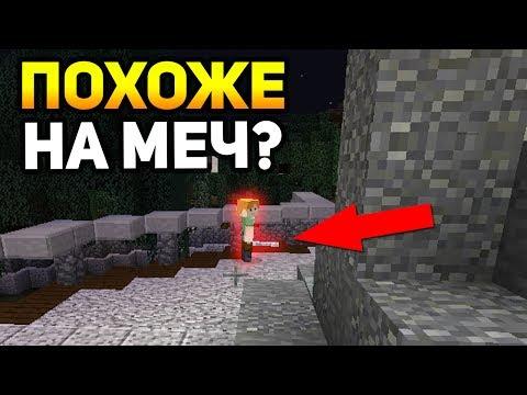 КАК ТУТ МОЖНО БЫЛО УВИДЕТЬ МЕЧ? ПРОСТО ЖЕСТЬ! - (Minecraft Murder Mystery)