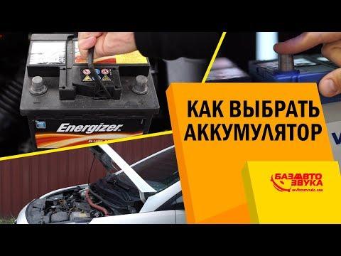 Подбор аккумулятора! Что нужно знать? Как аккумулятор стоит в авто.