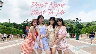 [KPOP IN PUBLIC] BLACKPINK(블랙핑크)- Don't Know What To Do Dance Cover By DiamondzHK