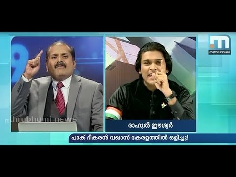 Pakistan & ISI are funding & fuelling Hindu Muslim clashes in India - Rahul Easwar, Mathrubhumi TV