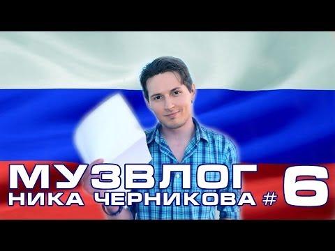 Ник Черников - Спасибо, Дуров, что живой