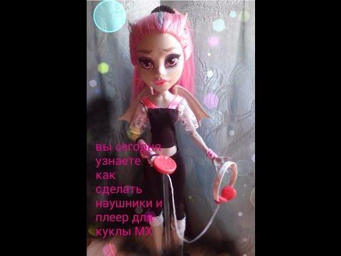 Как для куклы сделать наушники 273