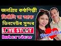 Beautiful Love Story 💖of Popular Assamese Singer Nirmali Das and her Husband? খোলাকৈ ক