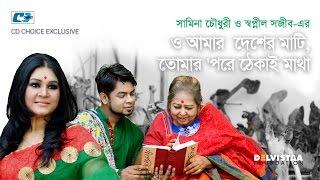 O Amar Desher Mati – Samina Chowdhury, Shwapnil Shojib