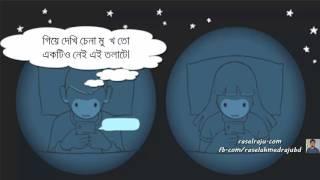 Meghbalika | মেঘ বালিকা | Bangla Love Dialogues By RASEL