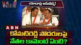 Komatireddy Rajagopal Reddy Comments heats up Politics in Yadadri Bhuvanagiri | Inside