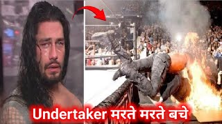 Why Roman Reigns Was Crying After Defeating Undertaker Wrestlemania 33 ??