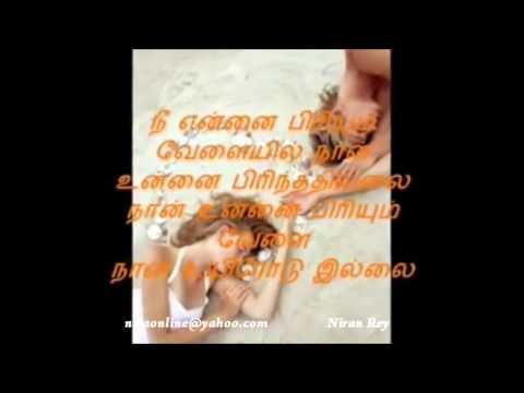 Uyirai Tholaithen Athe Unnil Thaano video
