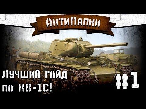 АнтиПапки #1: Лучший гайд по КВ-1С!
