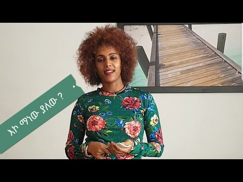Poem ግጥም- Eko Manew Yalew? እኮ ማነው ያለው ? - By Hana Wondimsesha