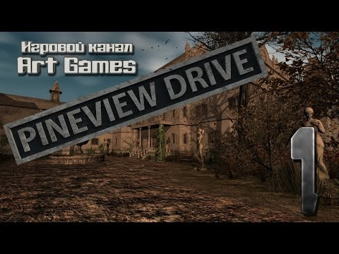 Pineview Drive - 1 (День 1-2)