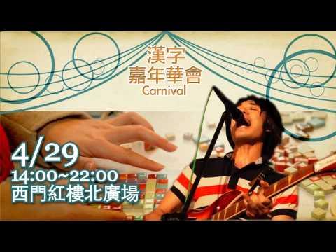 第八屆 2012 漢字文化節 CF
