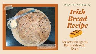 Irish Soda Bread l No Yeast, No Egg, No Butter Wheat Bread l Homemade Bread Recipe ????