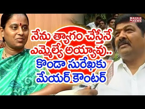 Warangal Mayor Nannapaneni Narender Strong Counter to TRS MLA Konda Surekha | Mahaa News