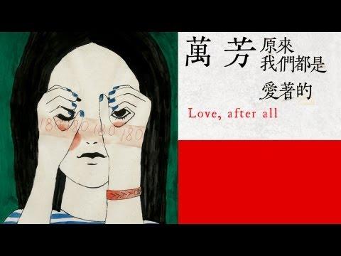 §首播§萬芳-原來我們都是愛著的 (官方完整版MV)(HD)