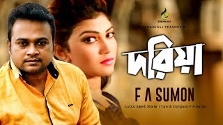 F A Sumon - Doria | দরিয়া | Bangla New Music Video 2017 | Suranjoli