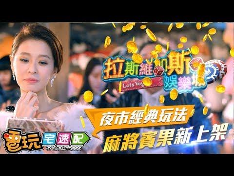 台灣-電玩宅速配-20181220 1/2 來去《拉斯維加斯娛樂城》玩麻將!創新玩法高回報!