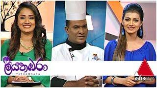 Liyathambara| Sirasa TV | 18th March 2019