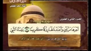 سورة الأحزاب بصوت ماهر المعيقلي مع معاني الكلمات Al-Ahzab