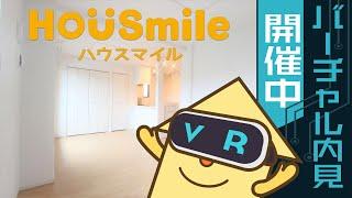 蔵本元町 アパート 2LDKの動画説明