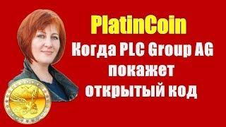 Platincoin.  Когда PLC Group AG покажет открытый код Платинкоин