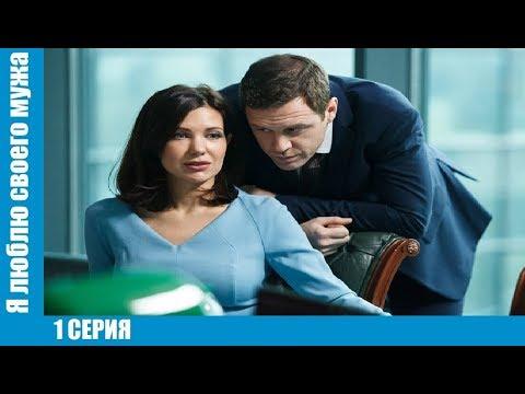 ПРЕМЬЕРА 2018 Я люблю своего мужа 1 серия МЕЛОДРАМА 2018 Русский сериал 2018