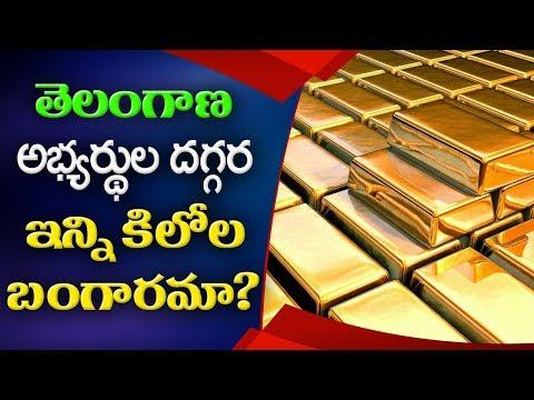TRS Leaders Having Gold Reserves   | ABN Telugu