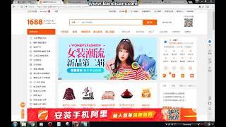 Website 1688.com close order & buy again IBCCargo - 0193144229/0172912707