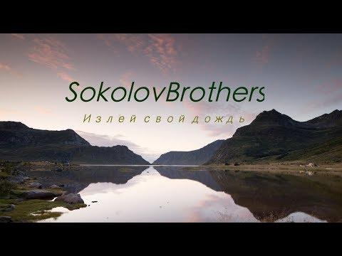 SokolovBrothers - Излей свой дождь