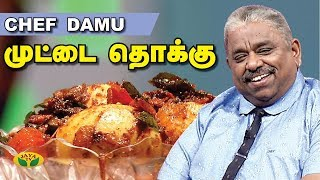 Chef Damu's முட்டை தொக்கு | Muttai Thokku | Teen Kitchen | Adupangarai | Jaya TV