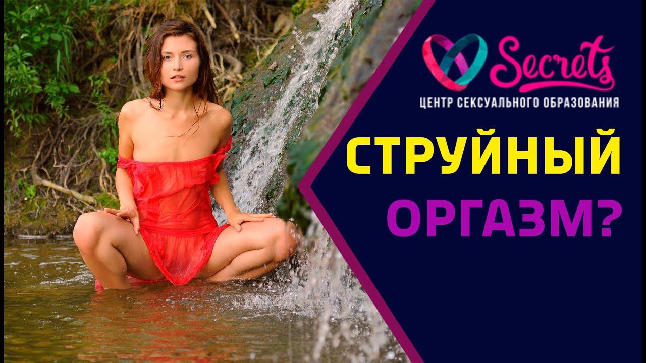 Обучающий видео женский эякуляция и оргазм