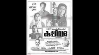 Kuru Kuru Mecham Pennundo Mappilappatt, Kuppivala movie