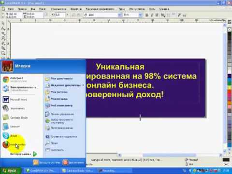 Как создать баннер в Corel Draw. .mp4