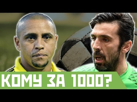 Кто сыграл больше 1000 матчей?
