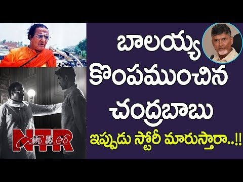 NTR Biopic Story In Trouble | Balayya's NTR Movie Planning To Change Few Scenes Cause Of Chandrababu