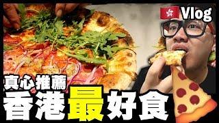 【Vlog】真心推薦!全香港最好食既