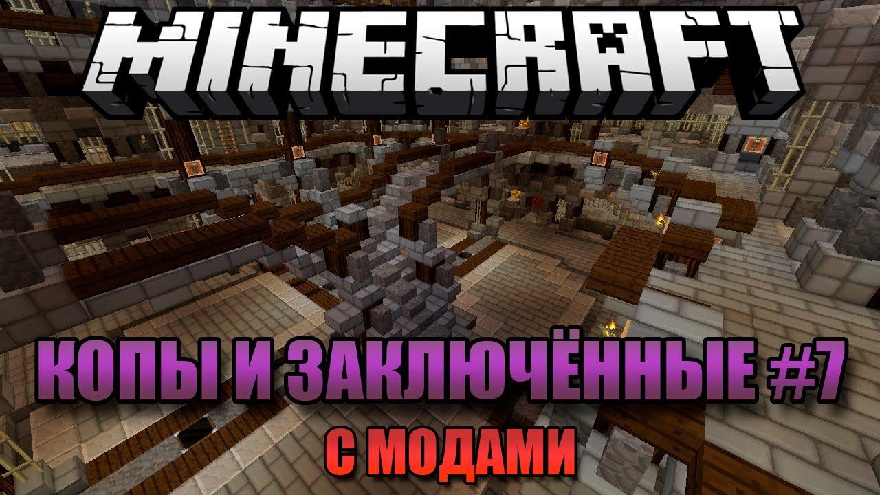 minecraft мини игры с шуриком новые серии